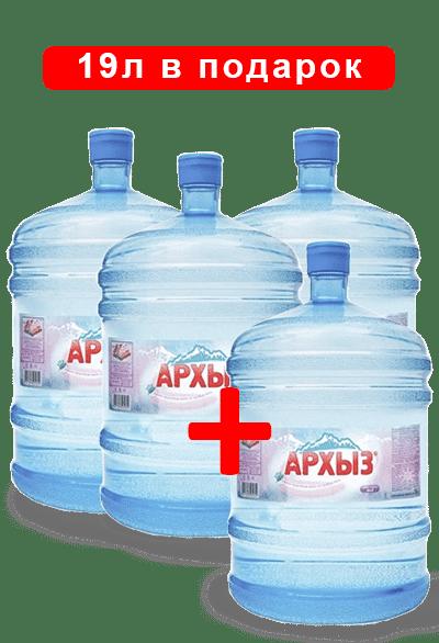 Три бутыли воды Архыз плюс одна в подарок