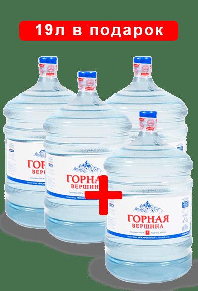 Три бутыли воды Горная Вершина плюс одна в подарок