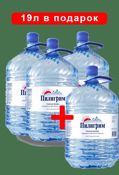 Три бутыли воды Пилигрим плюс одна в подарок