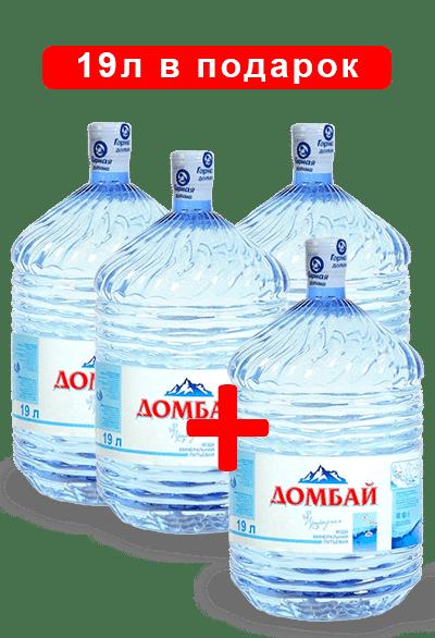 Три бутыли воды Домбай плюс одна в подарок